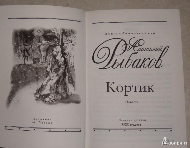 Анатолий рыбаков кортик скачать книгу бесплатно