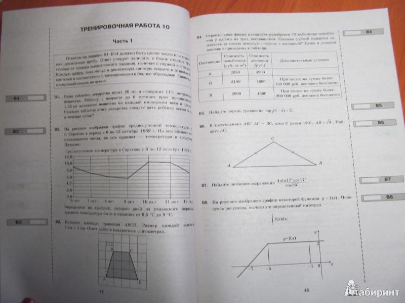 образцы заданий егэ по математике 2014 - фото 10
