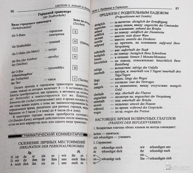 Бизнес курс немецкого языка бориско гдз скачать бесплатно
