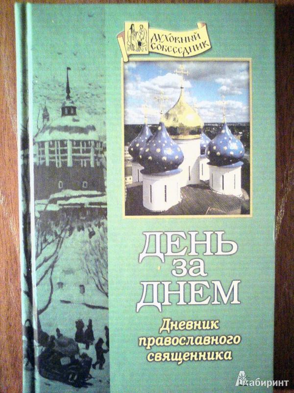 День за днём книга священника