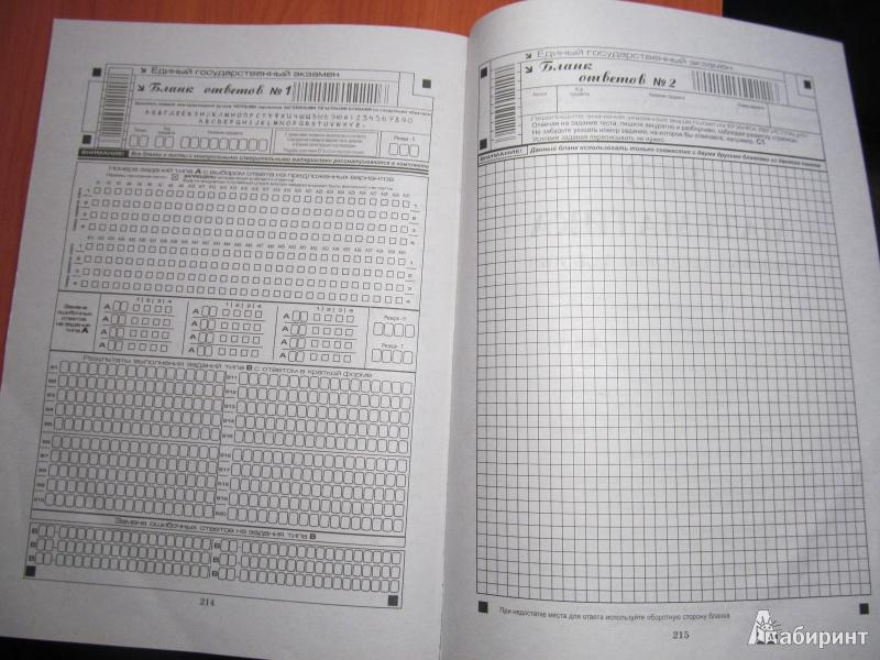 образцы заданий егэ по математике 2014 - фото 11