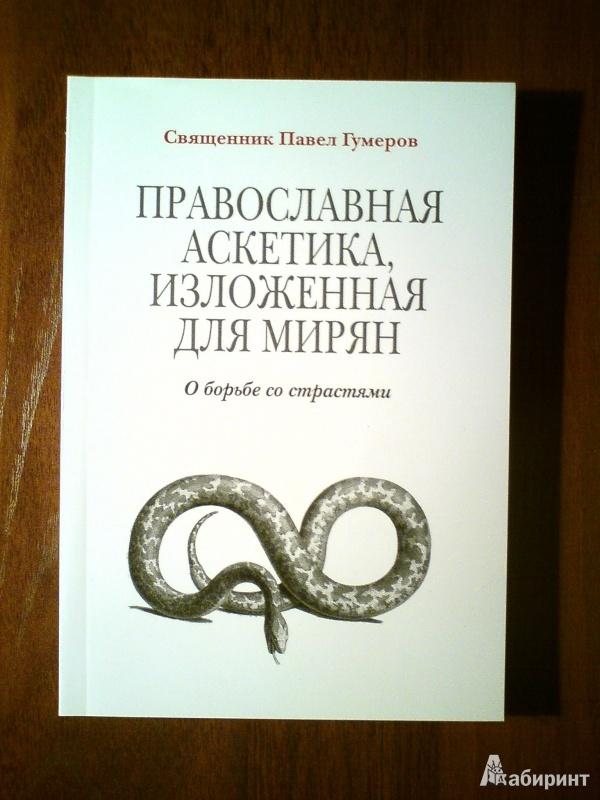 Иллюстрация 1 из 6 для Православная аскетика, изложенная для мирян. О борьбе со страстями - Павел Священник   Лабиринт - книги. Источник: D8  _