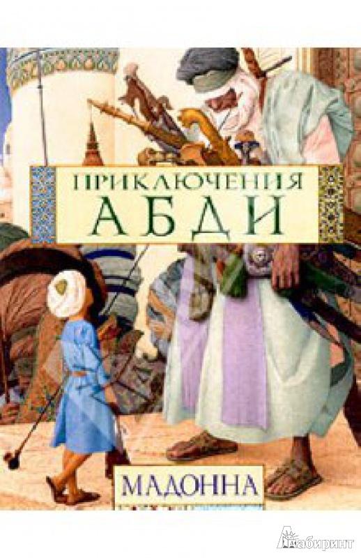 Иллюстрация 1 из 30 для Приключения Абди - Мадонна Луиза Вероника Чикконе | Лабиринт - книги. Источник: Amberka