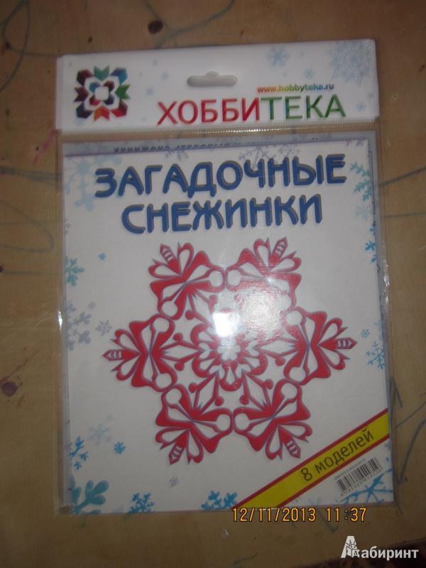 Иллюстрация 1 из 14 для Загадочные снежинки. Набор № 5   Лабиринт - игрушки. Источник: Карпеченко  Юля