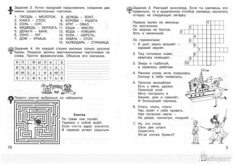 Русский язык в кроссворде ребусах шарадах 2 класс