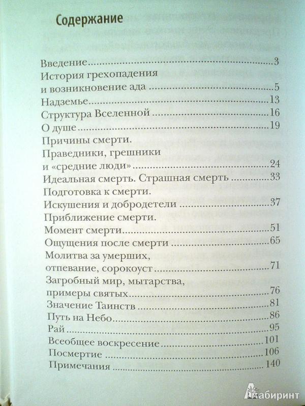 Инструкция Для Бессмертных Книгу