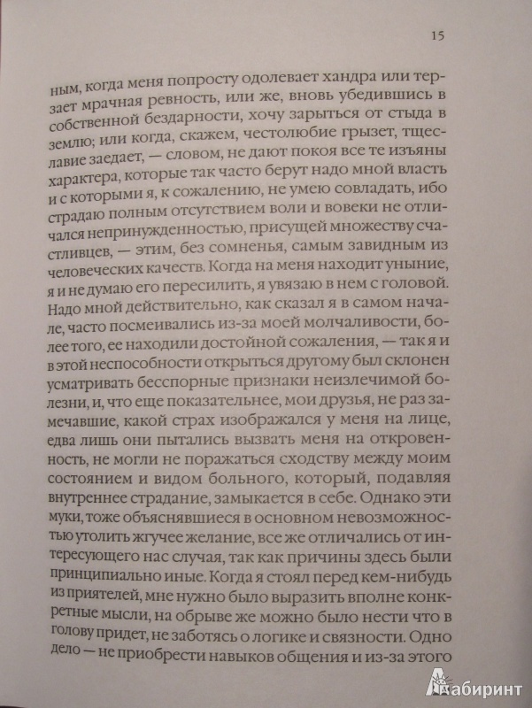 сеттерфилд диана тринадцатая сказка epub