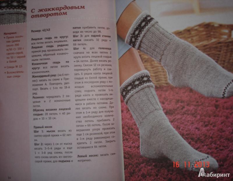 Вязание носков самый легкий способ
