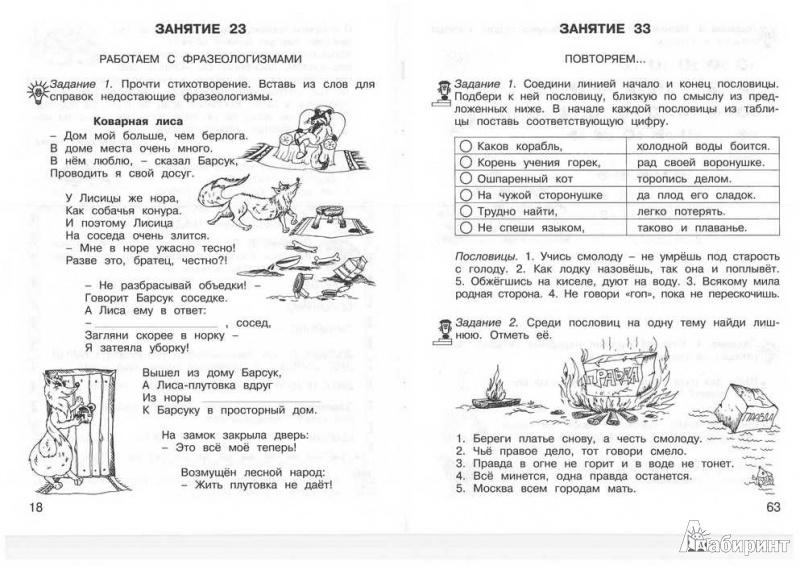 интересные задачи для 5 класса по математике