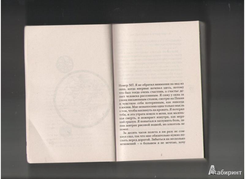 Иллюстрация 1 из 4 для Первая ночь - Марк Леви | Лабиринт - книги. Источник: Молчанова  Олеся