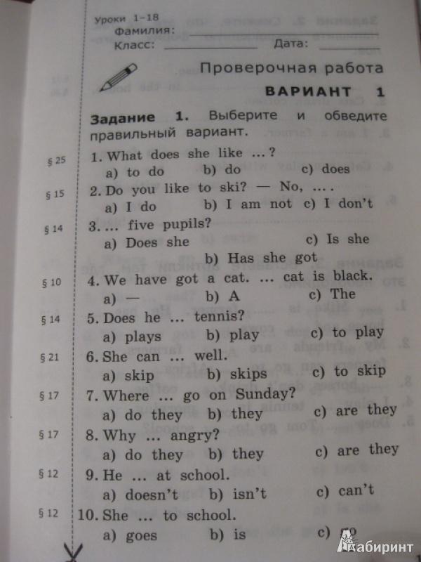 Английская грамматика 3 класс решебник