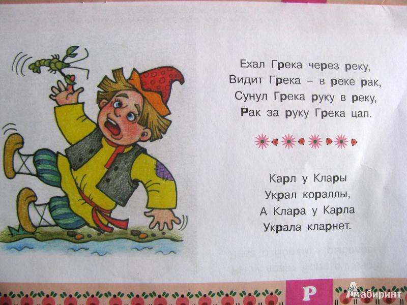 Как сказать щавель на украинский перевод
