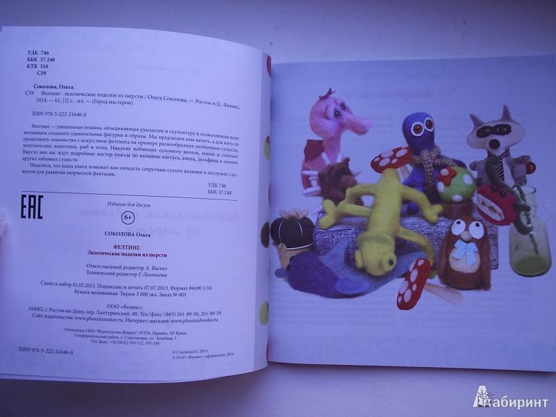 Книга поделки из шерсти