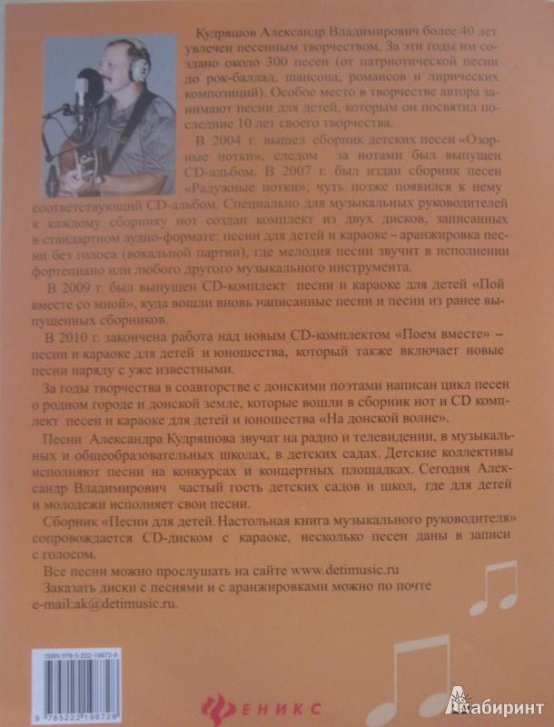 Иллюстрация 1 из 4 для Песни для детей: настольная книга музыкального руководителя (+CD) - Александр Кудряшов | Лабиринт - книги. Источник: товарищ маузер