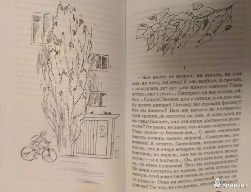 Иллюстрация 1 из 25 для Трудное время для попугаев - Т. Пономарева   Лабиринт - книги. Источник: Katty