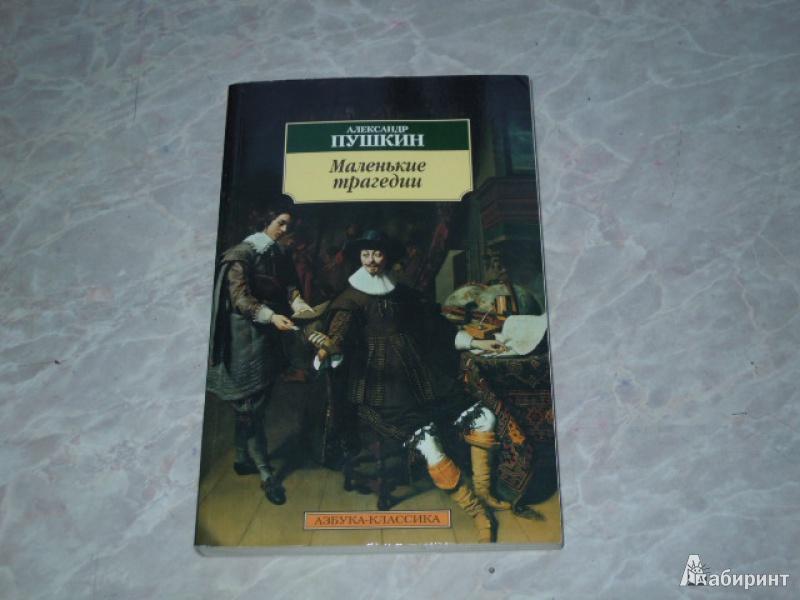 Иллюстрация 1 из 17 для Маленькие трагедии - Александр Пушкин | Лабиринт - книги. Источник: Iwolga