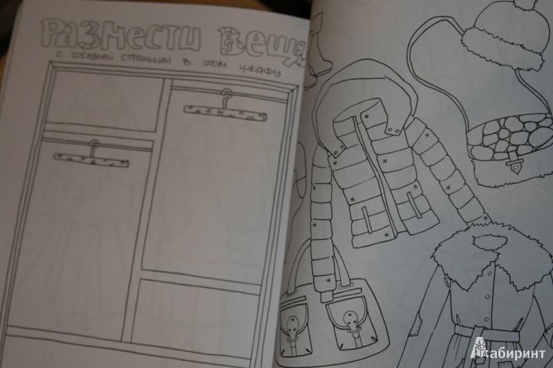 """Иллюстрация 2 к книге  """"Я - модельер.  Большая книга для творческих барышень, влюбленных в моду."""