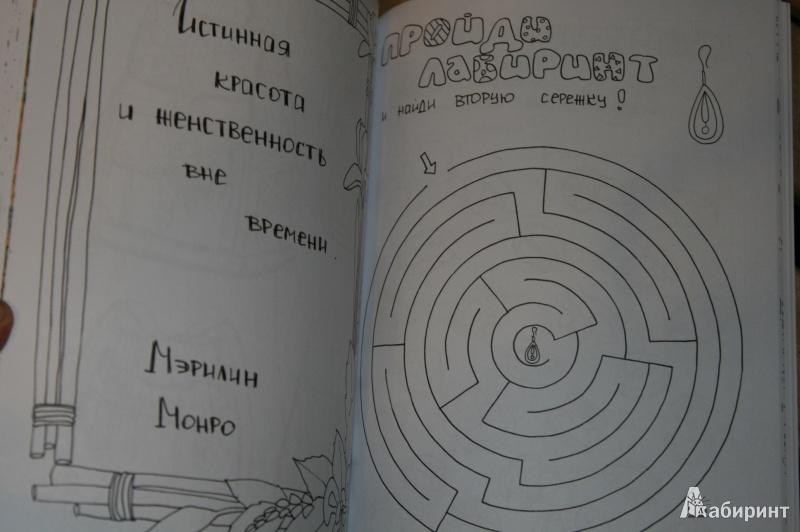 Кабанова Ксения. следующая. книги Я - модельер.  Большая книга для творческих барышень, влюбленных в моду.