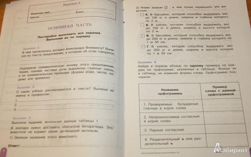 Контрольная работа для 2 классов по русскому языку