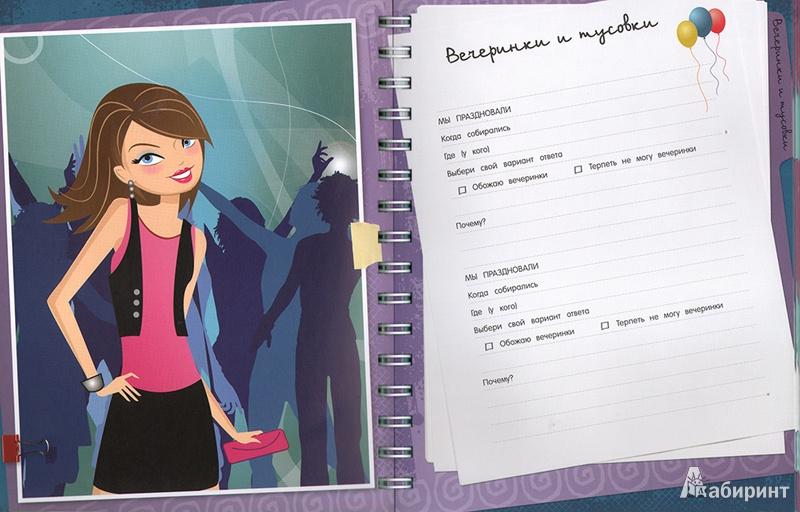 Как сделать свой дневник секретов 719