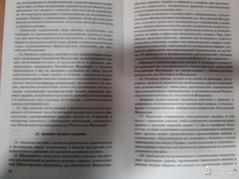 Иллюстрация 1 из 2 для Правила оборота гражданского и служебного оружия и патронов к нему на территории РФ | Лабиринт - книги. Источник: Suvorov  Jony