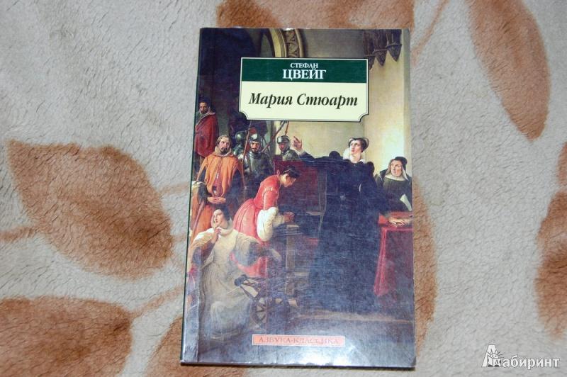 Иллюстрация 1 из 18 для Мария Стюарт - Стефан Цвейг   Лабиринт - книги. Источник: evil_academic