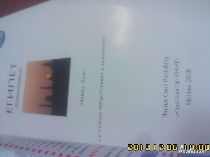 Иллюстрация 1 из 5 для Египет: Путеводитель - Майкл Хааг | Лабиринт - книги. Источник: Che2408