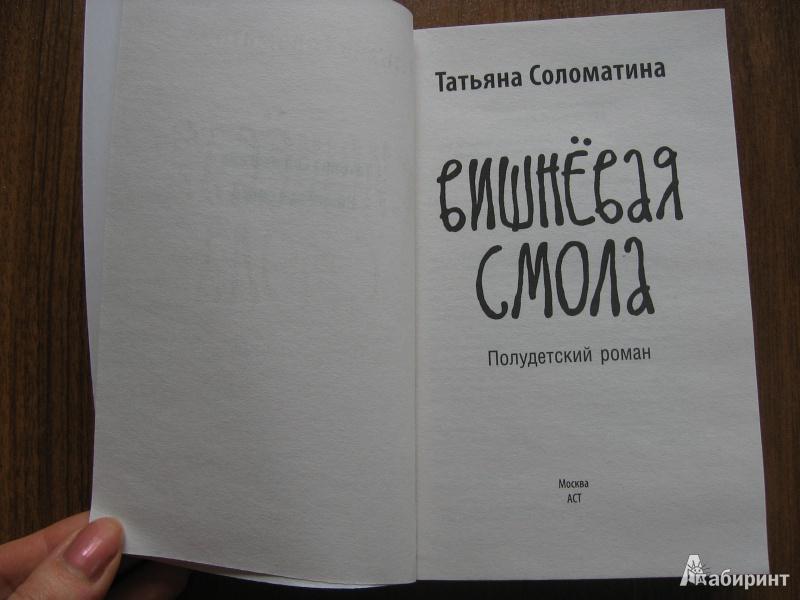 Иллюстрация 1 из 15 для Вишневая смола - Татьяна Соломатина | Лабиринт - книги. Источник: Баскова  Юлия Сергеевна