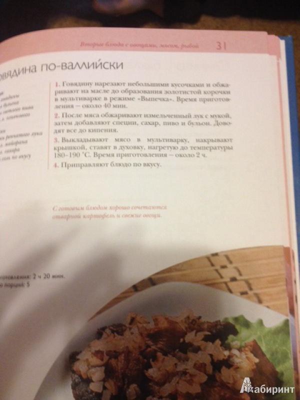 Иллюстрация 1 из 7 для 50 рецептов. Блюда в мультиварке | Лабиринт - книги. Источник: Helen  Chulikova