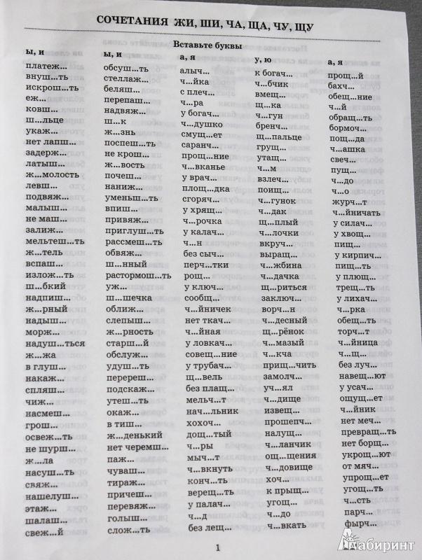 решебник по русскому языку 3000 примеров по русскому языку узорова 4 класс