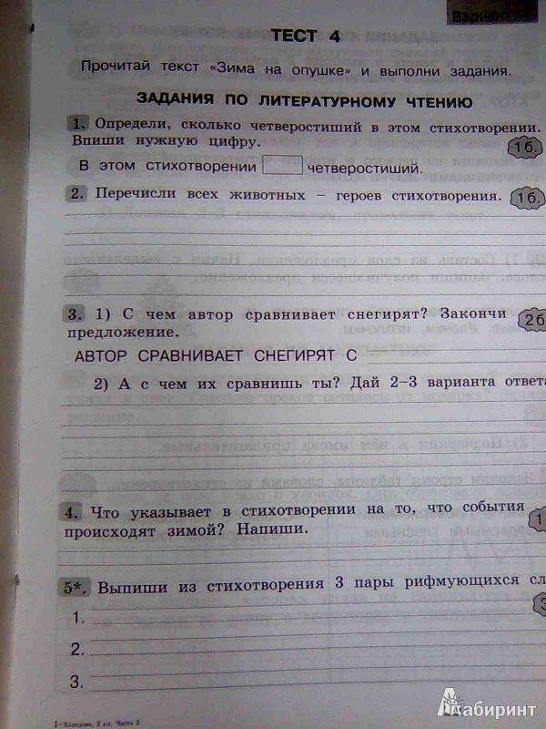 Сучкова С.в. 4 Класс ГДЗ