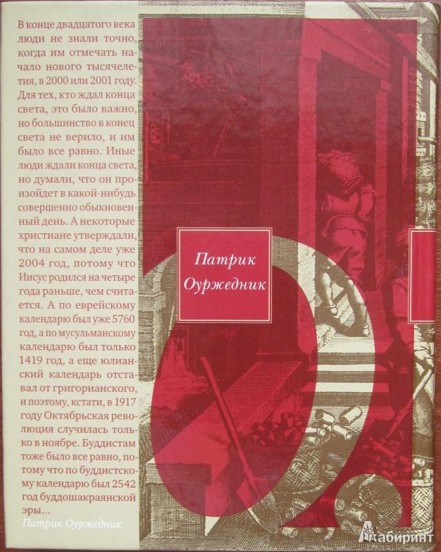 Иллюстрация 1 из 11 для Европеана. Краткая история двадцатого века - Патрик Оуржедник | Лабиринт - книги. Источник: Орасио Оливейра
