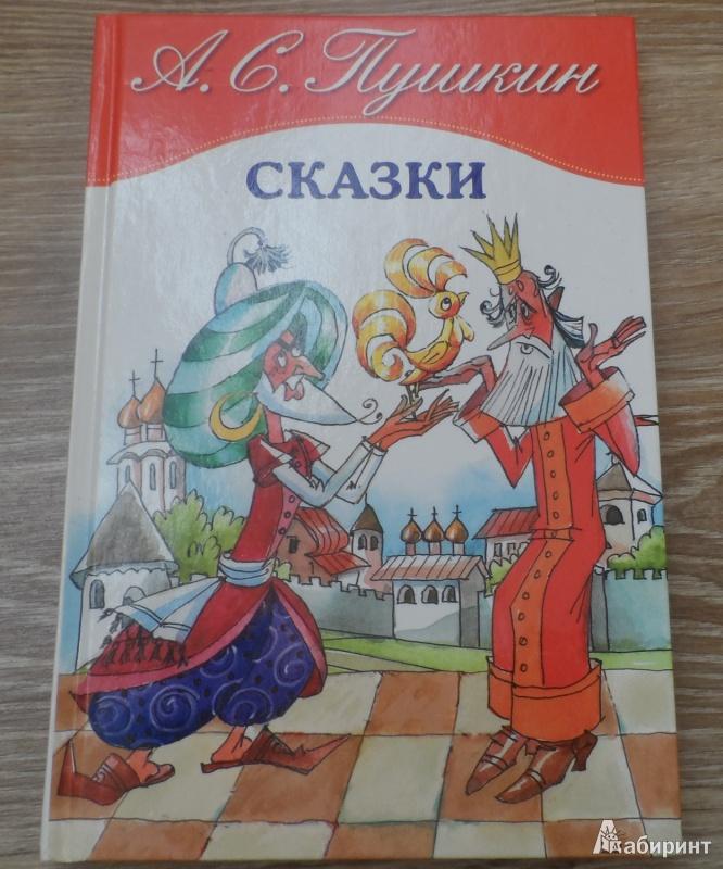 Иллюстрация 1 из 9 для Сказки - Александр Пушкин   Лабиринт - книги. Источник: Sadalmellik