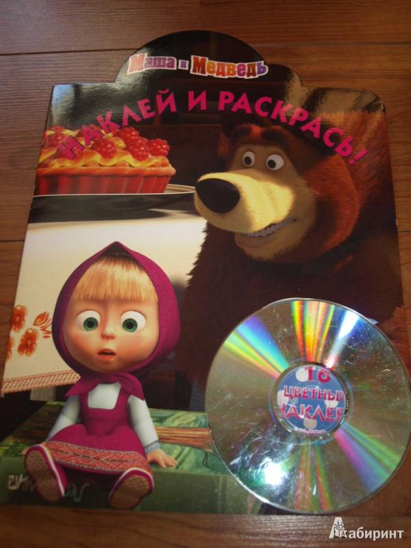 Иллюстрация 1 из 9 для Маша и Медведь (№13105) | Лабиринт - книги. Источник: Гусева  Анна Сергеевна