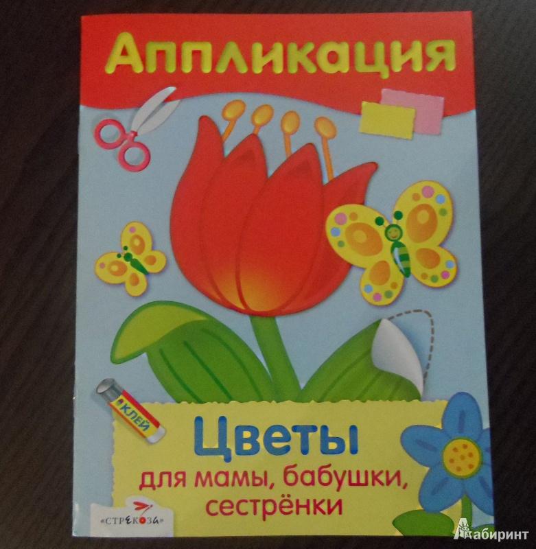 Иллюстрация 1 из 22 для Аппликация. Цветы для мамы, бабушки, сестрёнки | Лабиринт - книги. Источник: Sadalmellik