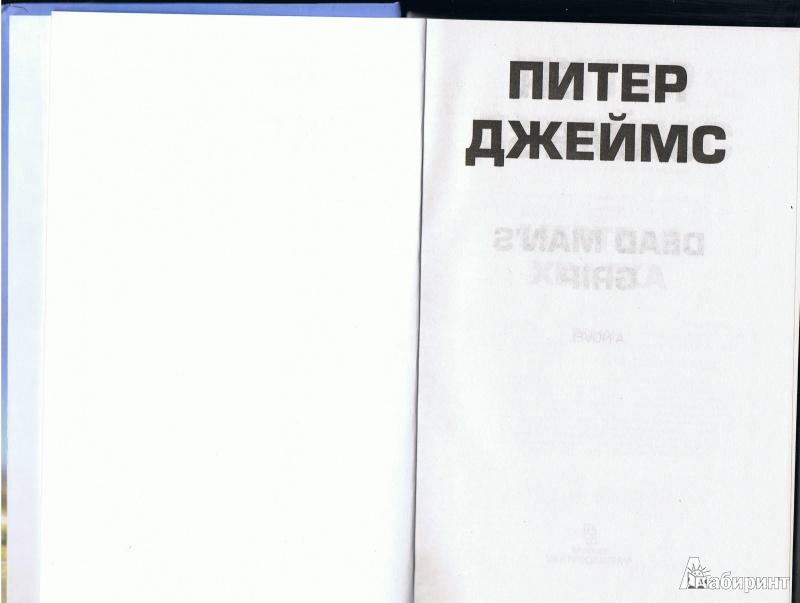 Иллюстрация 1 из 12 для Мертвая хватка - Питер Джеймс | Лабиринт - книги. Источник: Цветкова  Марина