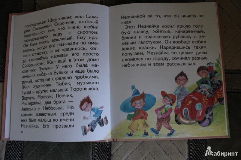 конспект по чтению носов незнайка и его друзья