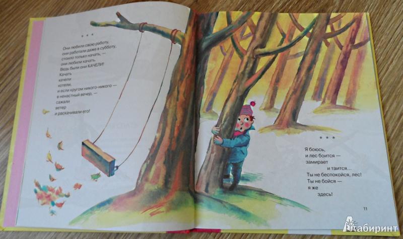 Детская поэзия. Обо всех понемножку.