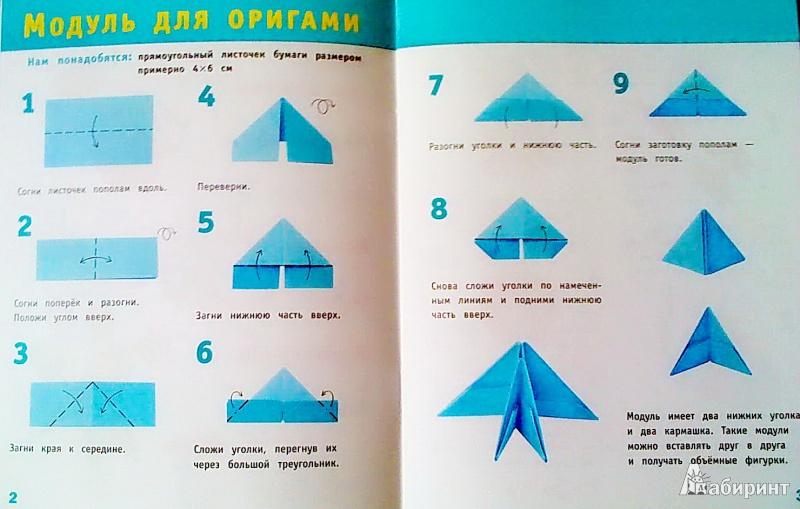 Уроки оригами с модулями