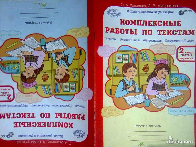 Скачать бесплатно книжку комплексные задания к текстам 2 класс