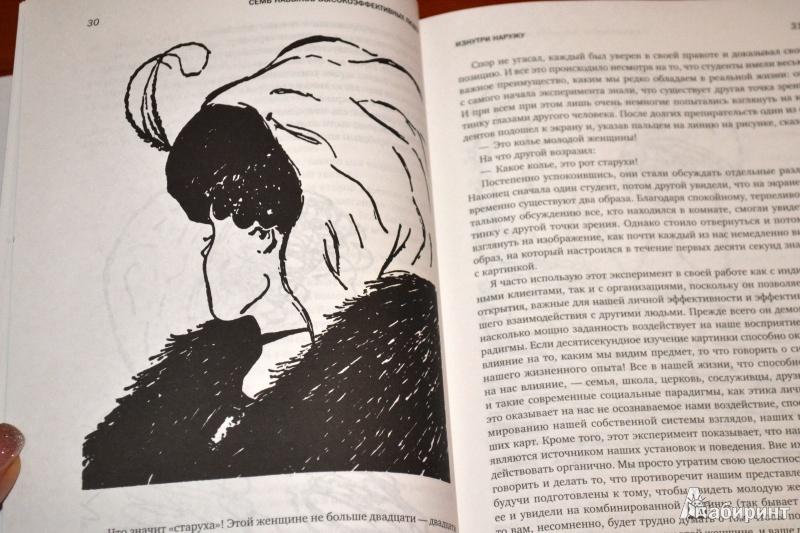 Читать книгу 7 навыков высокоэффективных людей Мощные