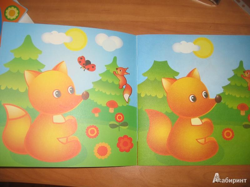 Иллюстрация 1 из 20 для Медвежата (с наклейками)   Лабиринт - книги. Источник: Лапина  Ася
