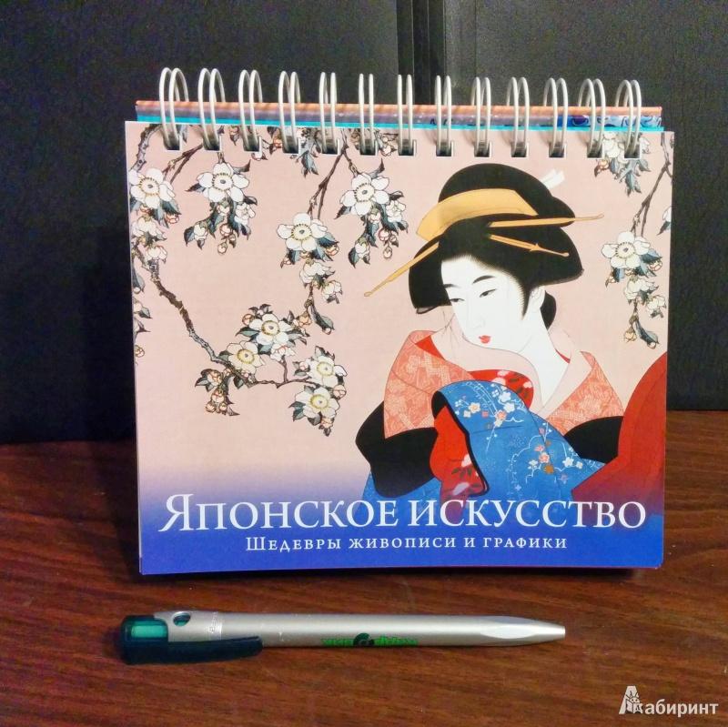 Иллюстрация 2 из 8 для Японское искусство. Шедевры живописи и графики. Еженедельник искусств | Лабиринт - сувениры. Источник: Moon_Light