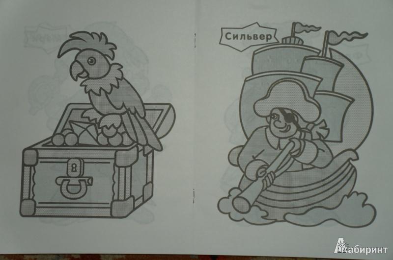 Иллюстрация 1 из 3 для Водная раскраска в сказках. Пираты | Лабиринт - книги. Источник: Исаева  Екатерина