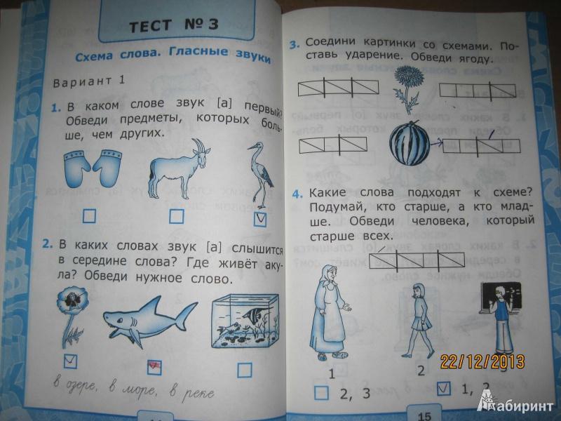 Грамоте гдз класс 1 часть крылова тесты обучению по ответы 1 ответы