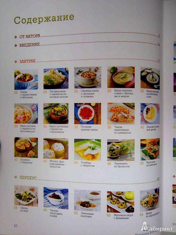 легкие рецепты здоровой жизни маргариты королевой скачать