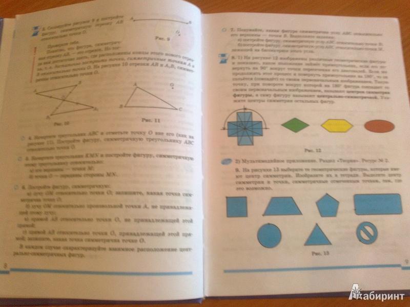 Жохов Математический Тренажер 5 Класс Ответы