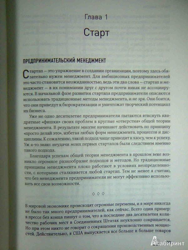 Книга идей бизнеса 20 фотография