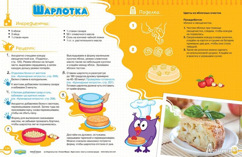 Лёгкие рецепты для детей 10 лет готовим