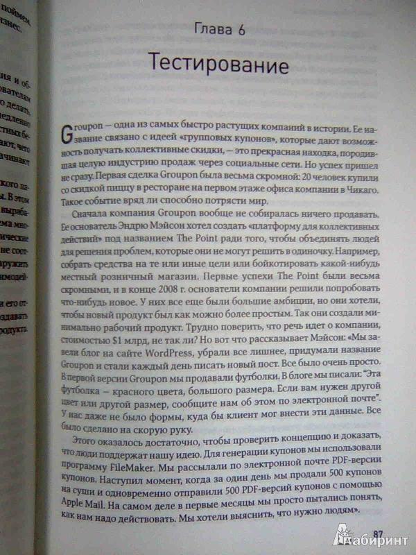 Книга идей бизнеса 25 фотография